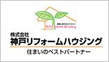 1.神戸リフォームハウジング