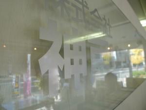 神戸リフォームハウジング西神戸店内看板