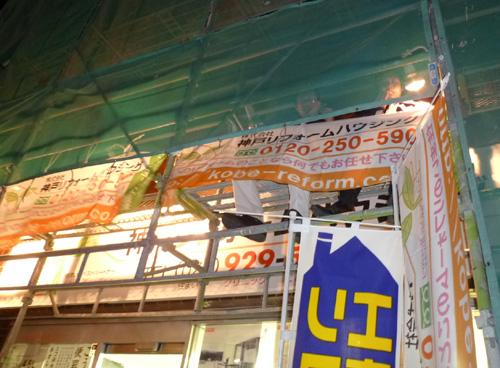 神戸リフォームハウジングの看板前