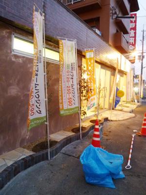 神戸リフォームハウジング西神戸店