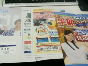 大阪ガスセキュリティー