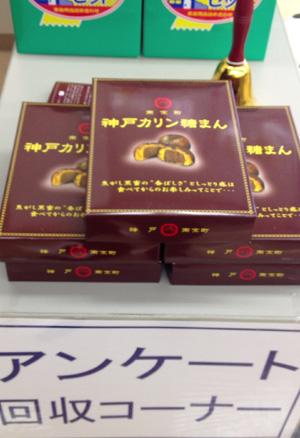 神戸カリン糖まん
