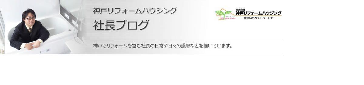 神戸リフォームハウジング 社長ブログ